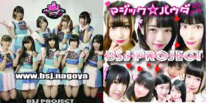 名古屋は大須のアイドルBSJ、マジックパウダー20