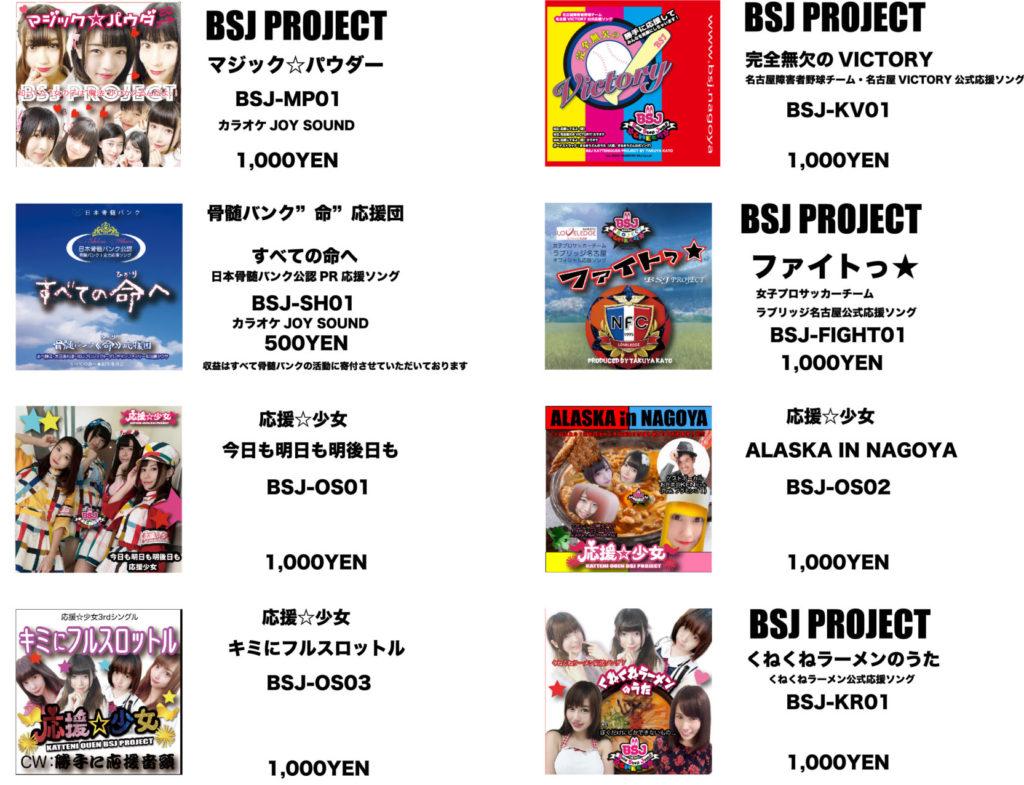名古屋は大須のアイドルBSJ、CD