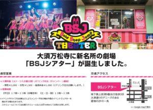 大須のアイドルシアター、BSJシアター