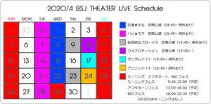 bsjシアター2020-4スケジュール