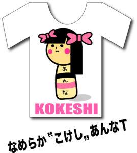 大須のアイドル岩橋杏奈のこけしTシャツ