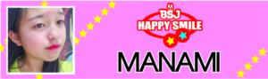 まなみのページへ https://bsj758.com/hoshino-manami/