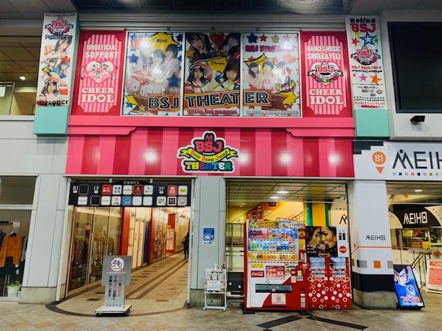 名古屋は大須のアイドルシアター、BSJシアター