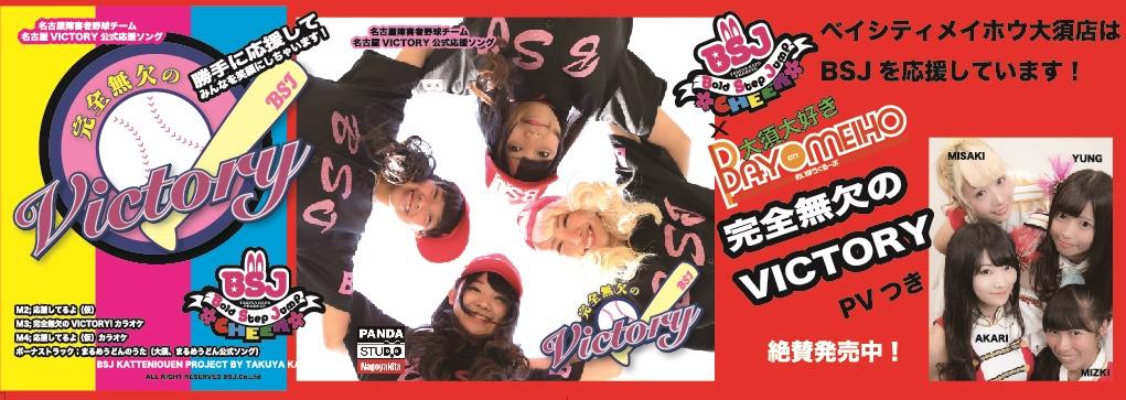 名古屋は大須のアイドルBSJ、完全無欠のVICTORYのCDジャケット