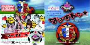 名古屋は大須のアイドルBSJ、ファイトCDジャケット