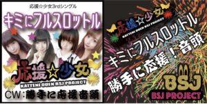 名古屋は大須のアイドル、応援☆少女CD、キミにフルスロットル