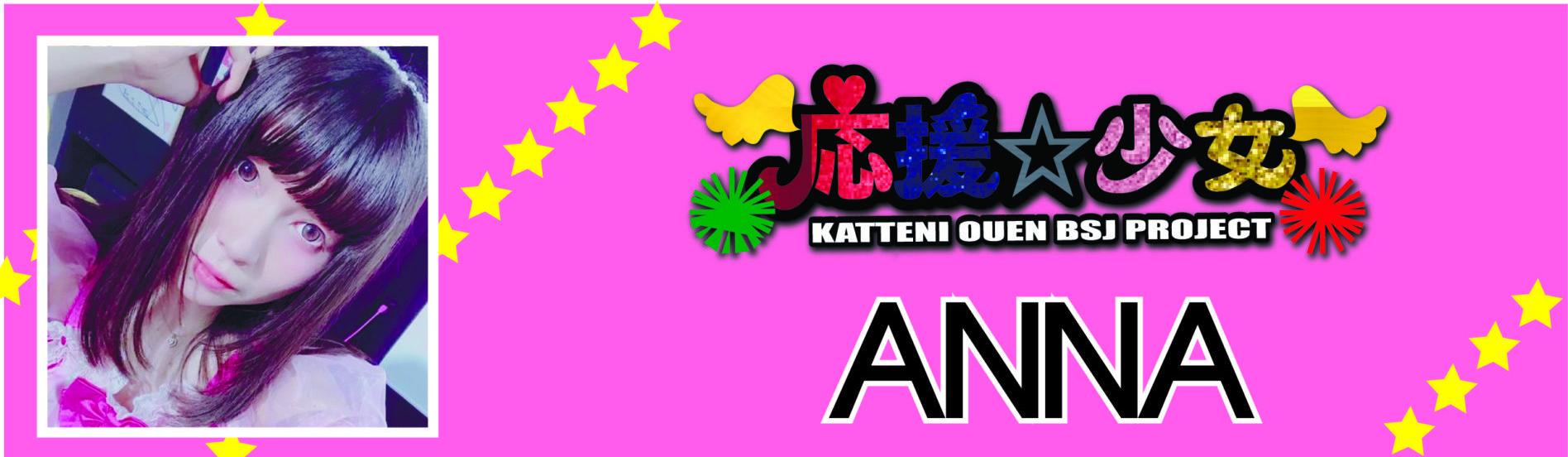 あんなのページへ http://bsj758.com/iwahashi-anna/