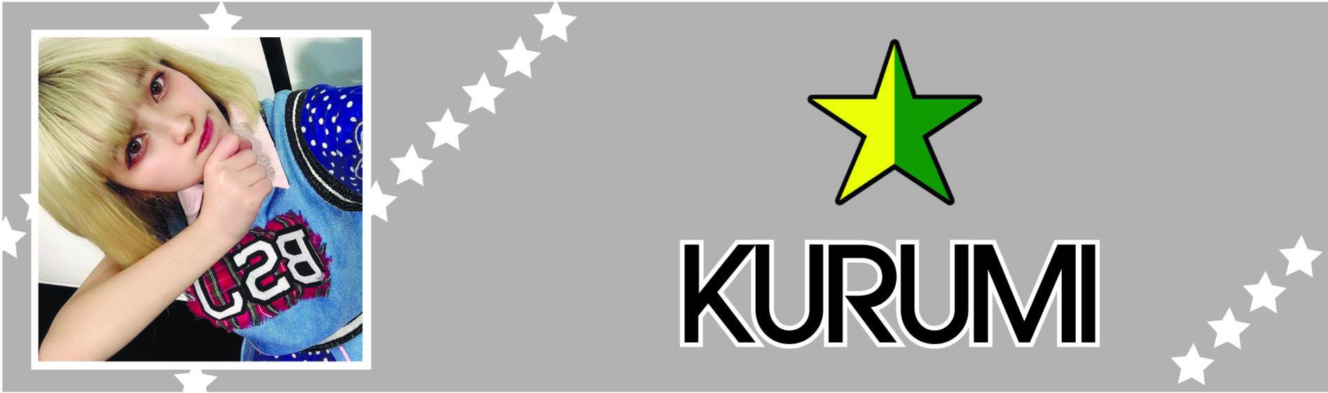 くるみのページへ https://bsj758.com/kururugi-kurumi/