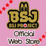 bsj web storeへ