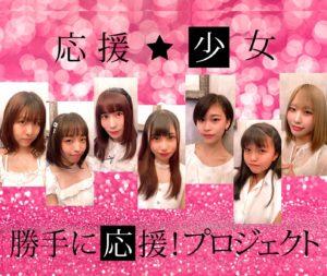 名古屋のアイドル応援☆少女
