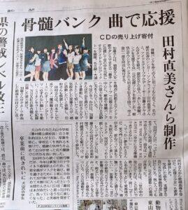 読売新聞、骨髄バンク応援