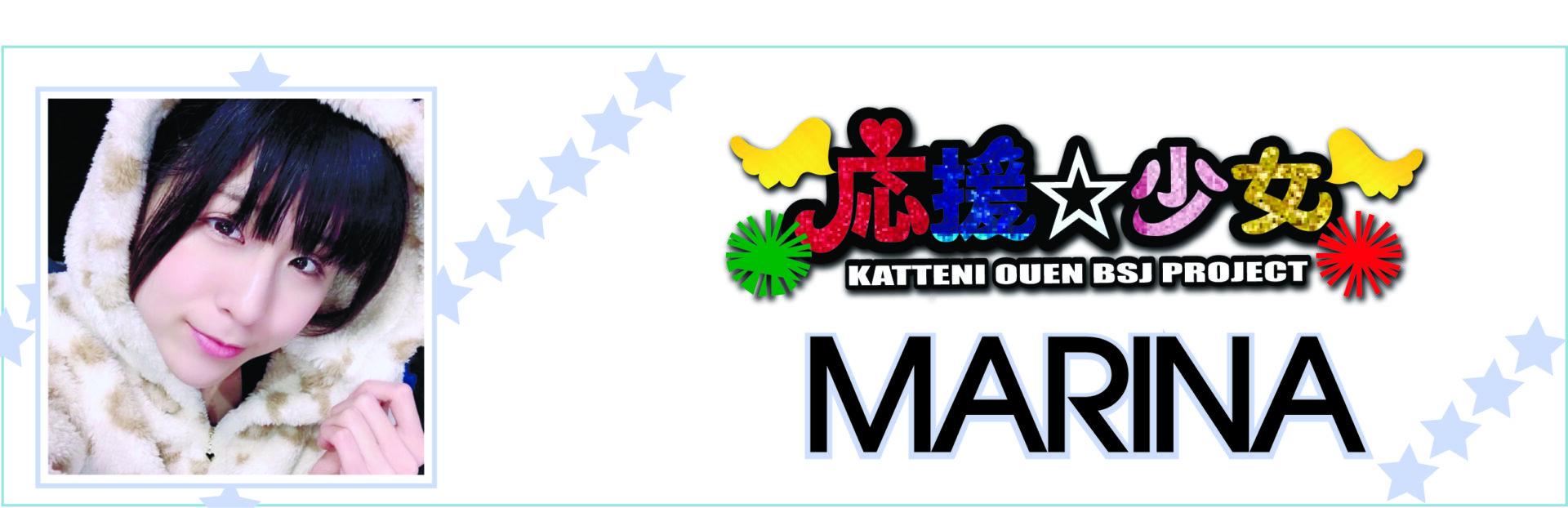 大須のアイドル応援少女、まりなhttps://bsj758.com/shiosaki-marina/
