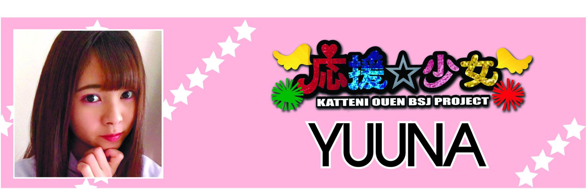 大須のアイドル応援少女、ゆうなhttps://bsj758.com/yuna/