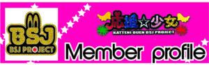 メンバープロフィールhttps://bsj758.com/profile/