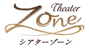 名古屋の栄シアターZONE