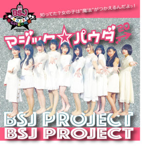 名古屋は大須のアイドルBSJ、マジックパウダーCDジャケット