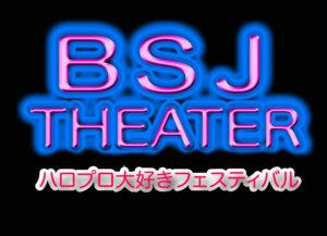 大須のアイドルシアターハロプロ祭り