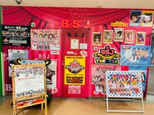 名古屋は大須のアイドルシアター、BSJシアター入口