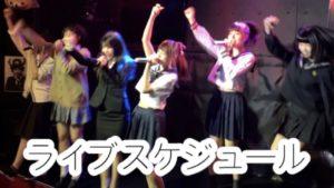 大須のアイドルbsjライブスケジュール http://bsj758.com/live/