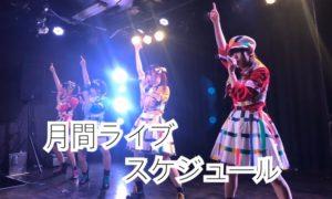 大須のアイドルBSJのライブスケジュール