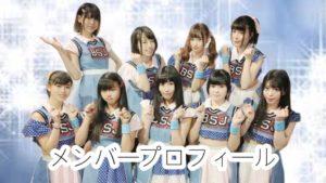大須アイドルBSJ メンバープロフィール http://bsj758.com/profile/