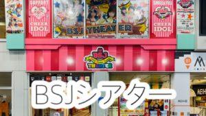 名古屋のアイドルシアターBSJシアター