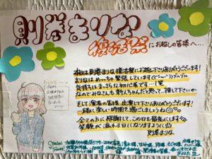 名古屋のアイドル応援少女、まりな復活祭