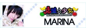 大須のアイドル応援少女、まりなhttp://bsj758.com/shiosaki-marina/