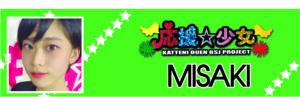 大須のアイドル応援少女、みさきhttps://bsj758.com/awane-misaki/