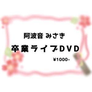 阿波音みさき卒業公演